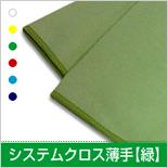 system_usu_green