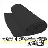 bathblack