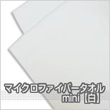 miniwhite