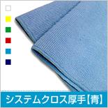 system_atsu_blue