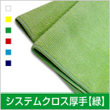 system_atsu_green