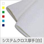 system_atsu_white