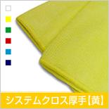 system_atsu_yellow