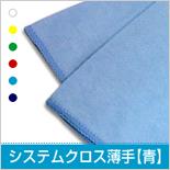 system_usu_blue