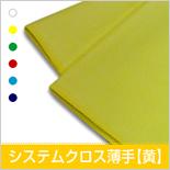 system_usu_yellow